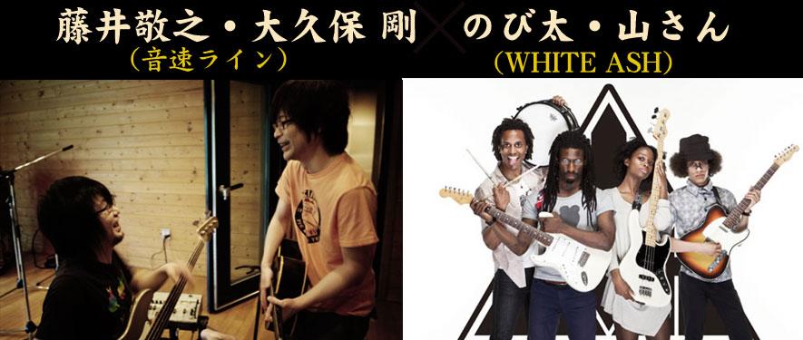 藤井敬之・大久保 剛(音速ライン)×のび太・山さん(WHITE ASH)対談