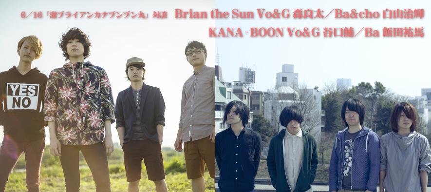 Brian the Sun×KANA-BOON