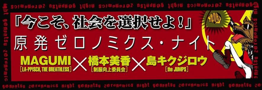「今こそ、社会を選択せよ!原発ゼロノミクス・ナイト」MAGUMI×橋本美香×島キクジロウ