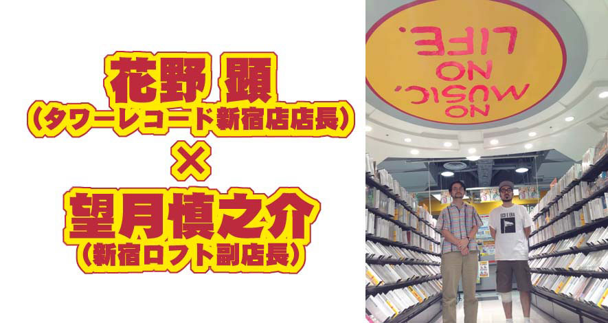 花野 顕(タワーレコード新宿店店長)×望月慎之介(新宿ロフト副店長)/Rooftop2013年10月号