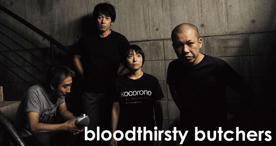 bloodthirsty butchers(Rooftop2013年11月号)