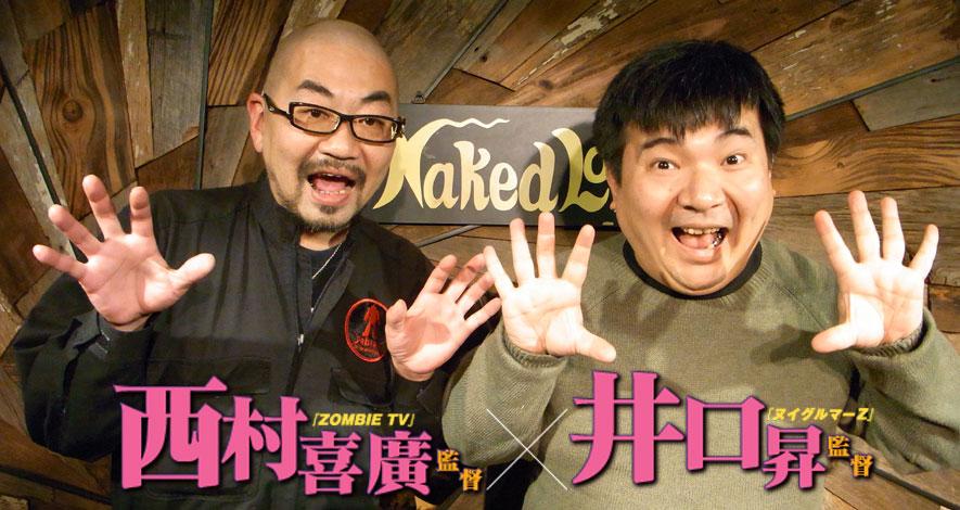 西村喜廣監督『ZOMBIE TV』×井口昇監督『ヌイグルマーZ』(Rooftop2013年12月号)