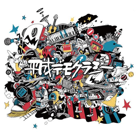 平成デモグラシー(web Rooftop2013年12月)