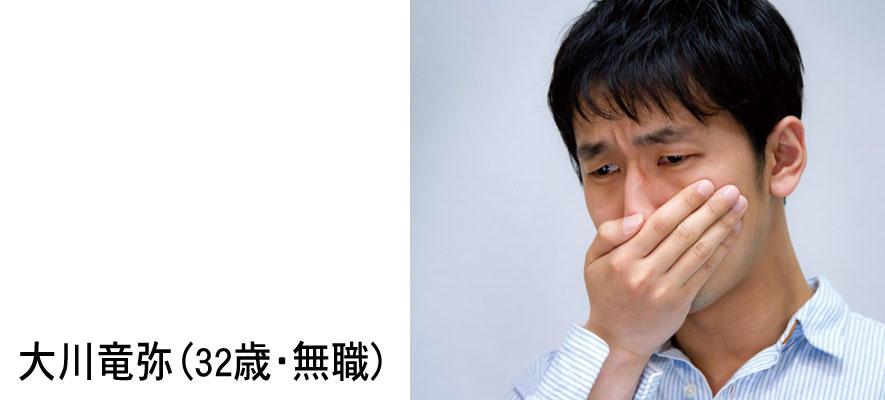 大川竜弥(32歳・無職)