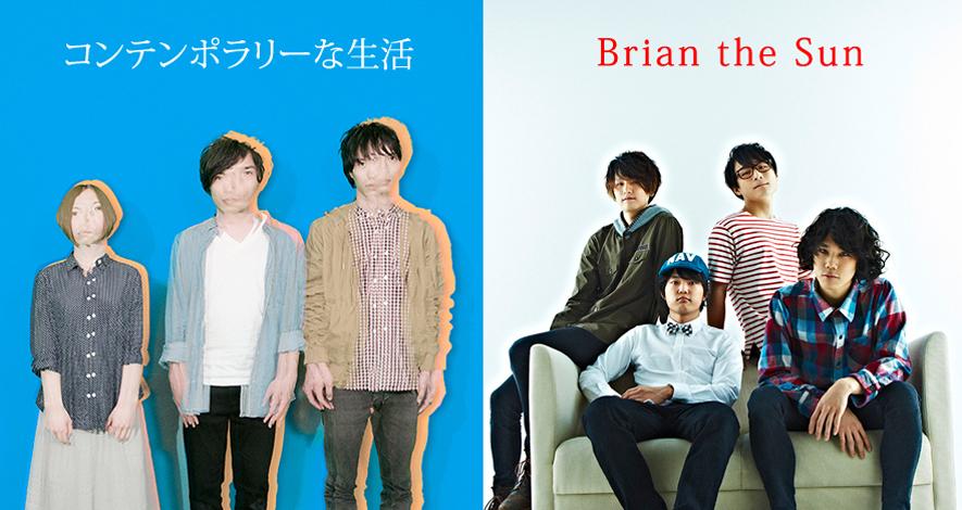 朝日 廉(コンテンポラリーな生活)×森 良太(Brian the Sun)[web Rooftop2014年7月]