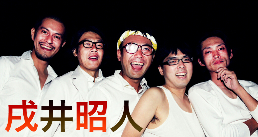 戌井昭人(Rooftop2014年9月号)
