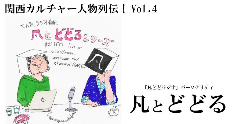 凡どどラジオ(Rooftop関西版2014年11月号)