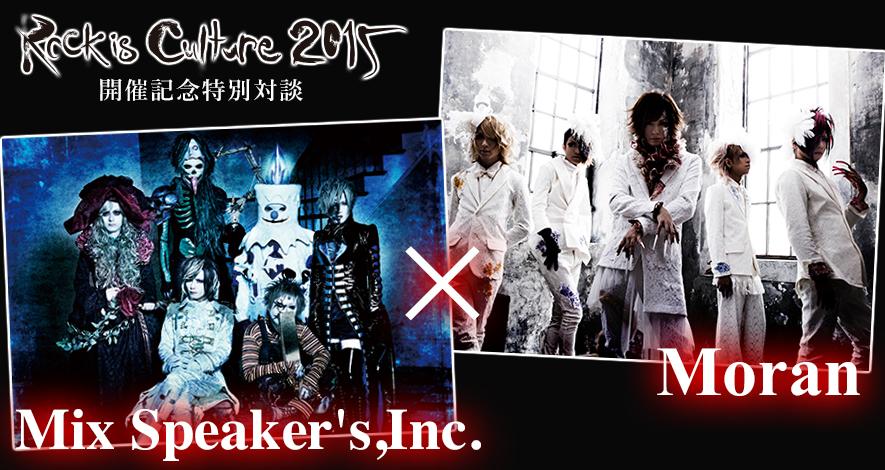 『Rock is Culture 2015』開催記念特別対談 Mix Speaker's,Inc.×Moran(Rooftop2014年11月号)
