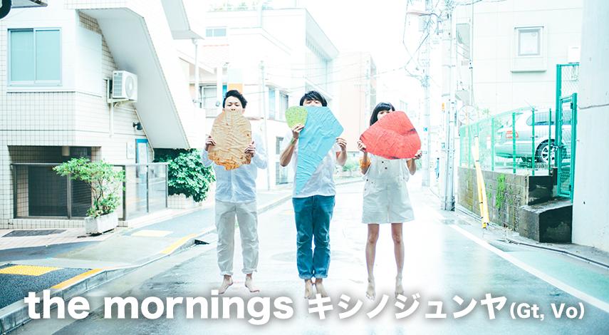 the mornings キシノジュンヤ(Rooftop2015年2月号)