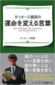 ゲッターズ飯田の画像 p1_21