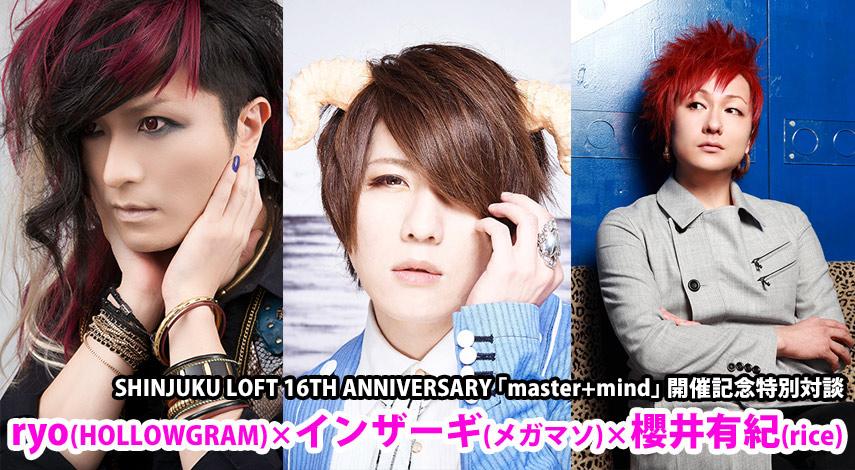 ryo(HOLLOWGRAM)×インザーギ(メガマソ)×櫻井有紀(rice)(web Rooftop2015年4月号)