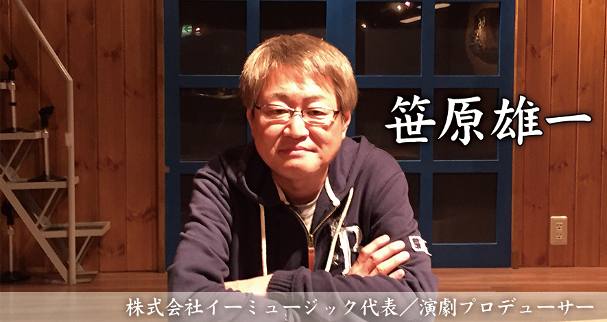 笹原雄一(株式会社イーミュージック代表/演劇プロデューサー)(Rooftop2015年5月号)
