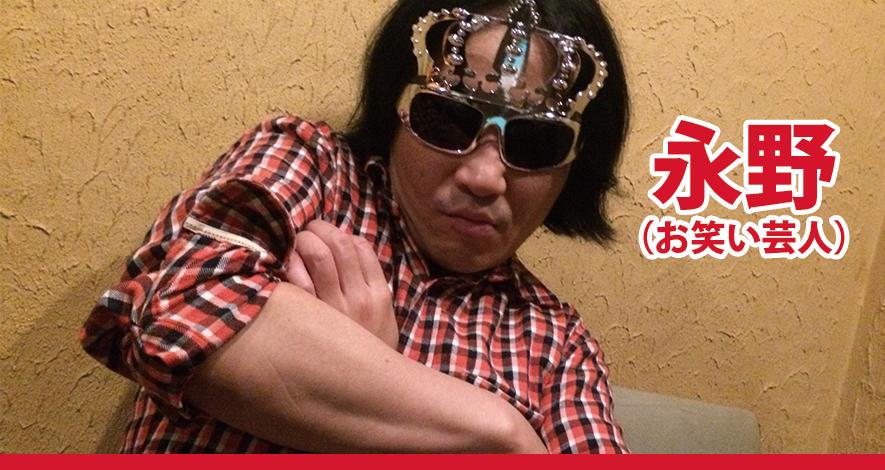 永野 (お笑い芸人)の画像 p1_26