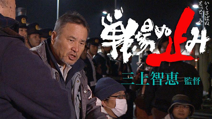 『戦場ぬ止み(いくさばぬとぅどぅみ)』三上智恵監督インタビュー(Rooftop2015年6月号)