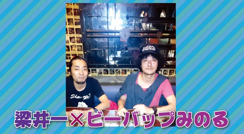 梁井一×ビーバップみのる(Rooftop2015年8月号)