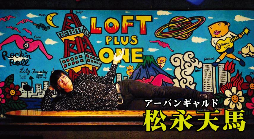 松永天馬(アーバンギャルド)(Rooftop2015年10月号)