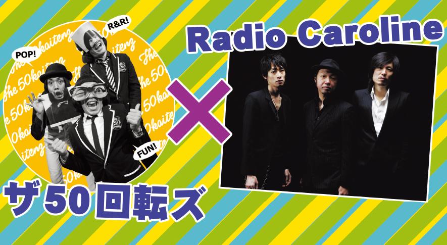 ザ50回転ズ×Radio Caroline(Rooftop2016年1月号)