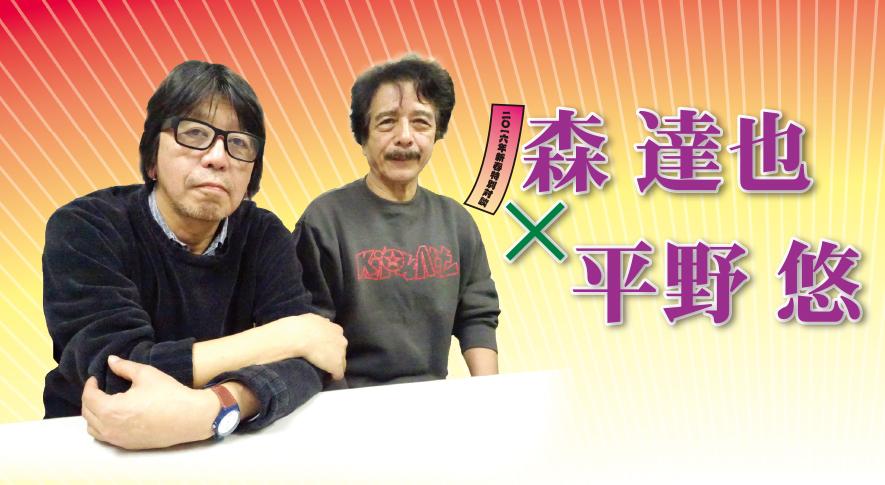 森 達也×平野 悠 〜2016年新春特別対談〜(Rooftop2016年1月号)