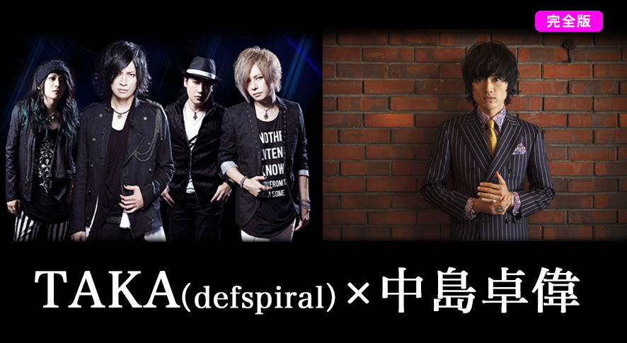 TAKA(defspiral)×中島卓偉【完全版】(web Rooftop2016年1月)