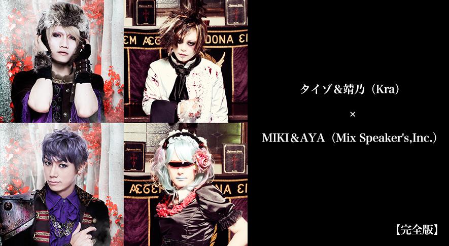 タイゾ&靖乃(Kra)×MIKI&AYA(Mix Speaker's,Inc.)【完全版】
