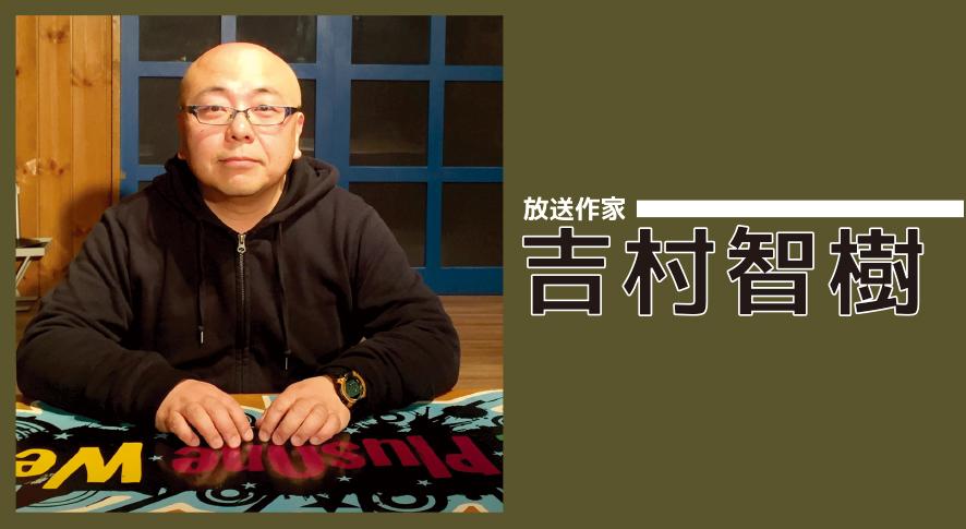吉村智樹(放送作家)(Rooftop2016年4月号)
