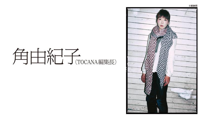 角由紀子(TOCANA編集長)(Rooftop2016年6月号)