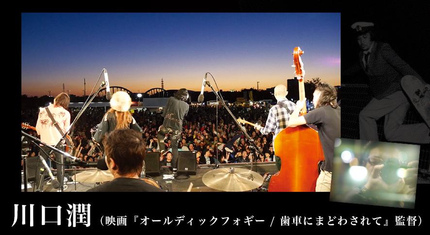 川口潤(映画『オールディックフォギー / 歯車にまどわされて』監督)(web Rooftop2016年8月)