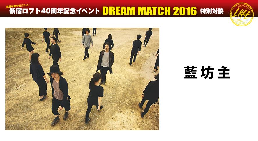 「DREAM MATCH 2016」特別対談・幅広い人の胸に響く言葉と、心に残るメロディにて多くの人を魅了する藍坊主が登場!(web Rooftop2016年8月)