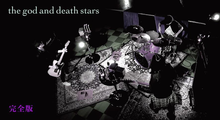 the god and death stars【完全版】