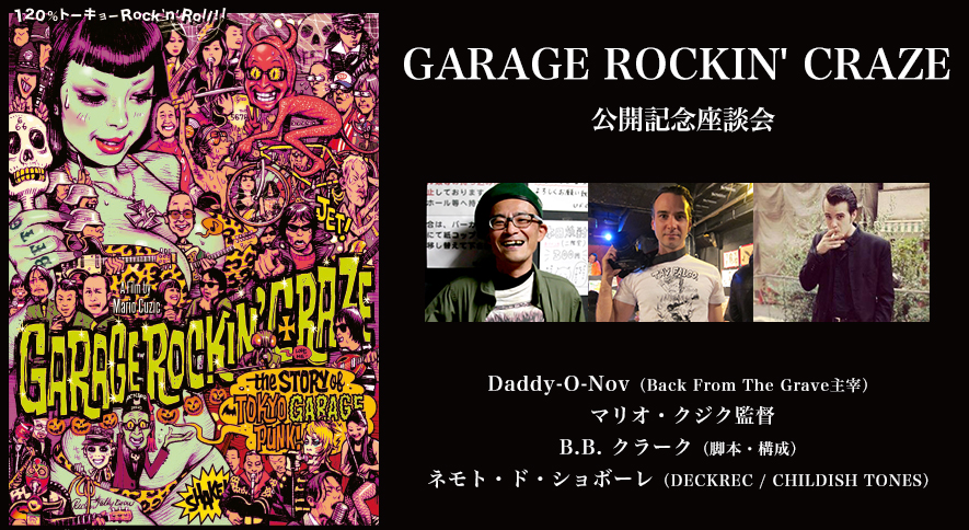 映画『GARAGE ROCKIN' CRAZE』公開記念座談会:Daddy-O-Nov(Back From The Grave主宰)×マリオ・クジク監督×B.B. クラーク(脚本・構成)×ネモト・ド・ショボーレ(DECKREC / CHILDISH TONES)(web Rooftop2017年1月)
