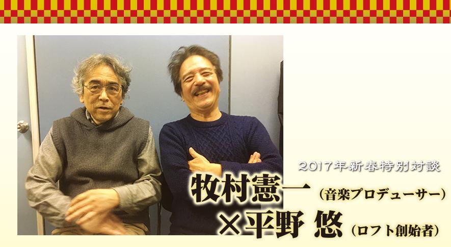 牧村憲一(音楽プロデューサー)×平野 悠(ロフト創始者)(Rooftop2017年2月号)