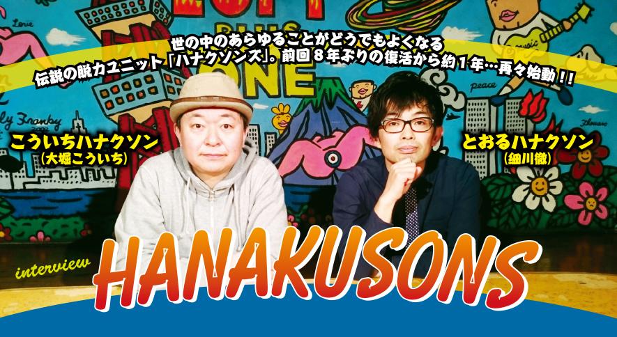 HANAKUSONS(こういちハナクソン(大堀こういち)+とおるハナクソン(細川徹))(Rooftop2017年3月号)