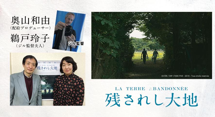 映画『残されし大地』──奥山和由(配給プロデューサー)×鵜戸玲子(ジル監督夫人)(Rooftop2017年3月号)