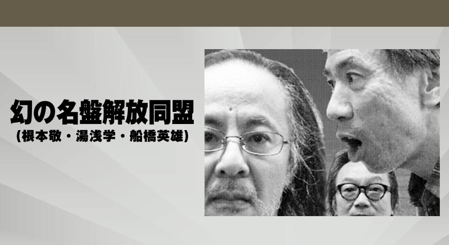 幻の名盤解放同盟(根本敬・湯浅学・船橋英雄)(Rooftop2017年3月号)