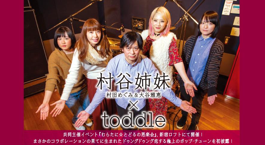 村田めぐみ&大谷雅恵(村谷姉妹)×田渕ひさ子&小林愛(toddle)(Rooftop2017年3月号)