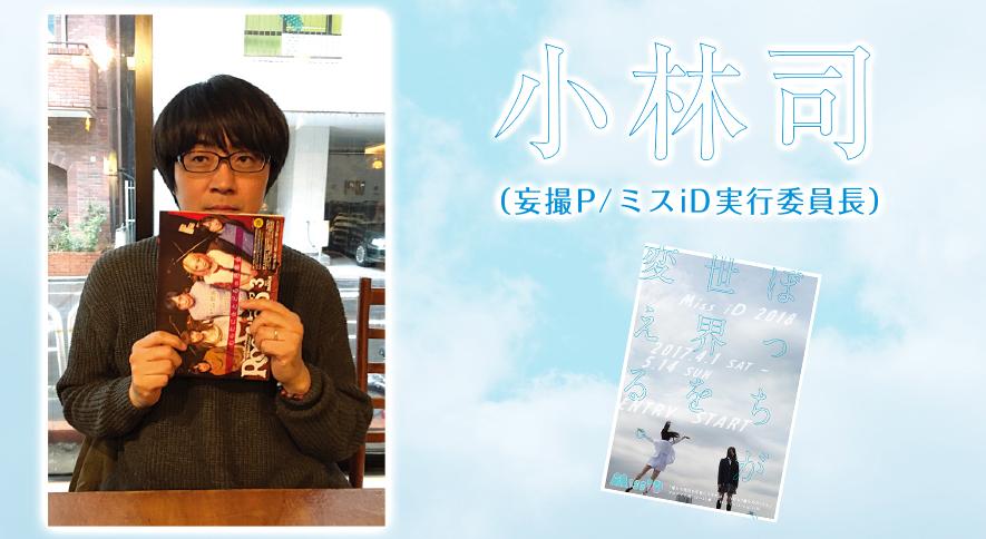 小林司(妄撮P/ミスiD実行委員長)(Rooftop2017年4月号)