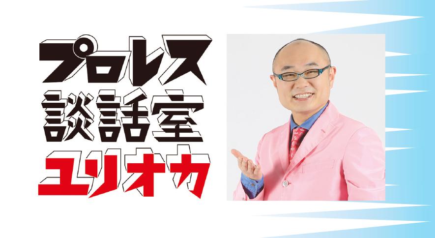 プロレス談話室ユリオカ(ユリオカ超特Q)(Rooftop2017年5月号)