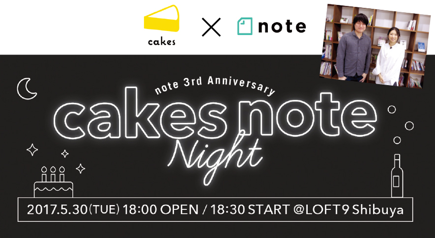 note 3rd Anniversary「cakes note Night」(Rooftop2017年5月号)