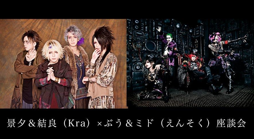 景夕&結良(Kra)×ぶう&ミド(えんそく)(web Rooftop2017年5月号)