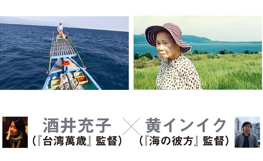 酒井充子(『台湾萬歳』監督)×黄インイク(『海の彼方』監督)(Rooftop2017年6月号)