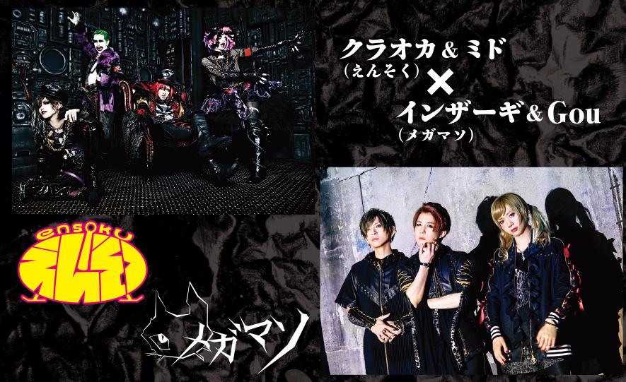 master+mind presents クラオカ&ミド(えんそく)×インザーギ&Gou(メガマソ)(Rooftop2017年6月号)