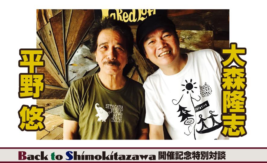 大森隆志×平野 悠 ー『Back to Shimokitazawa』開催記念特別対談(Rooftop2017年6月号)