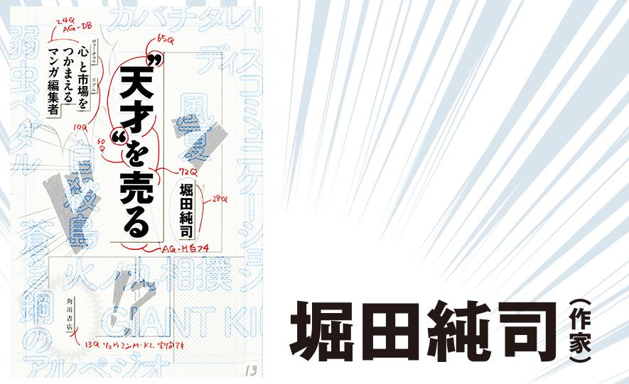堀田純司(作家)(Rooftop2017年6月号)