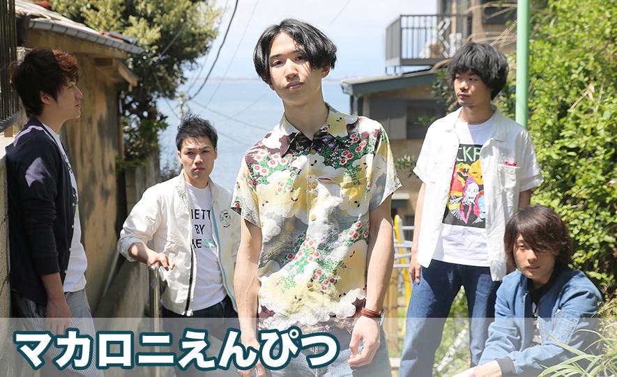 マカロニえんぴつ(Vo&G:はっとり&key:長谷川)