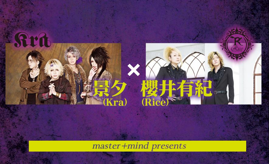 master+mind presents 景夕(Kra)×櫻井有紀(Rice)(Rooftop2017年8月号)