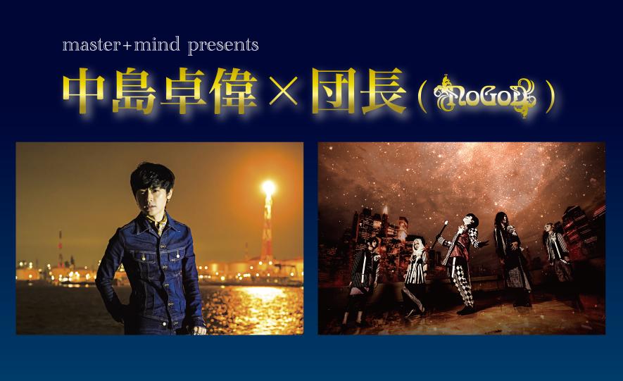 【master+mind presents】中島卓偉×団長(NoGoD)(Rooftop2017年9月号)
