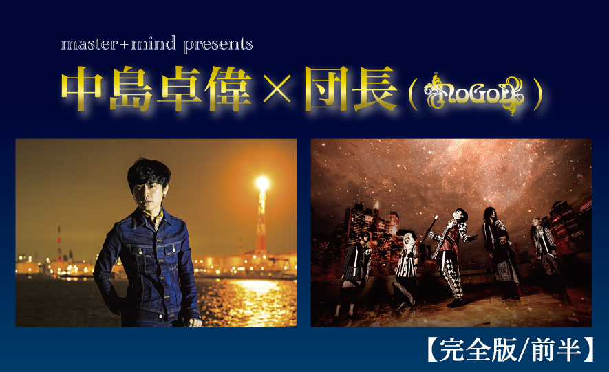 【master+mind presents】中島卓偉×団長(NoGoD)【完全版/前半】(web Rooftop2017年9月号)