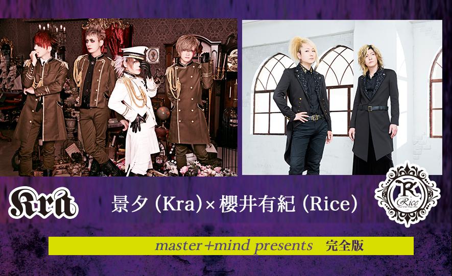 【master+mind presents】景夕(Kra)×櫻井有紀(Rice)【完全版】(web Rooftop2017年9月号)