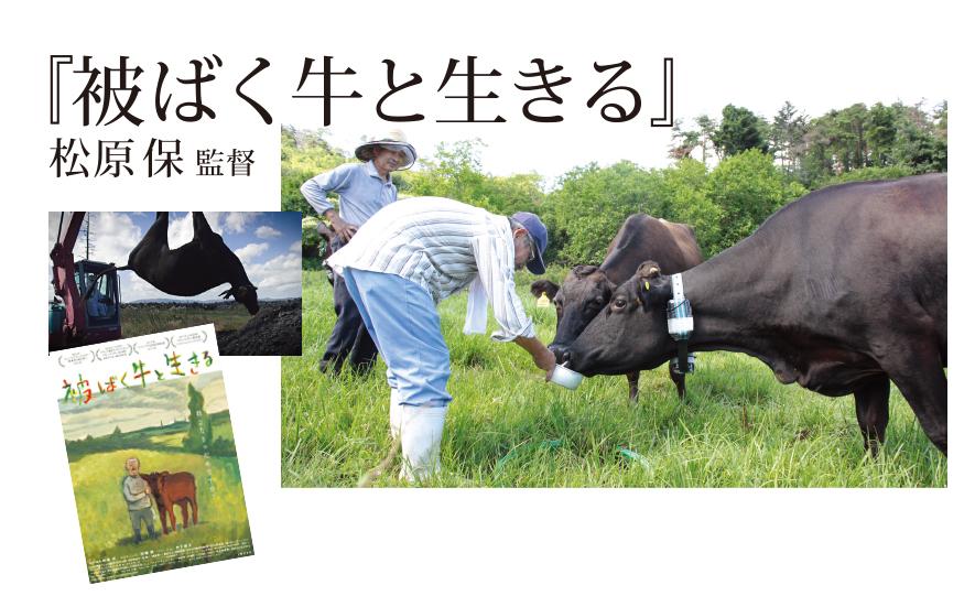 『被ばく牛と生きる』 松原保 監督(Rooftop2017年10月号)
