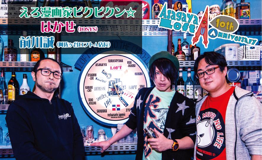 えろ漫画家ピクピクン☆×はかせ(IOSYS)×前川誠(阿佐ヶ谷ロフトA店長)(Rooftop2017年12月号)